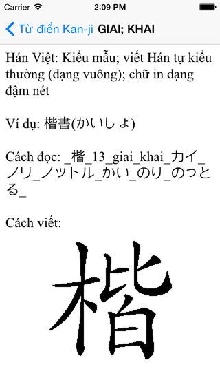 Từ điển Kanji