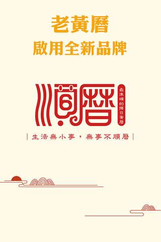 老黄历专业版-万年历黄历天气预报 screenshot 1