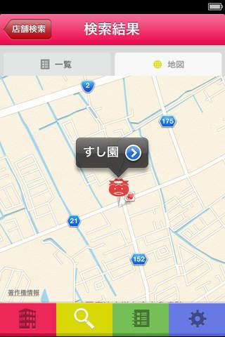 中国銀行かんちゃんNavi screenshot 4
