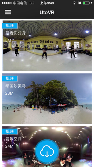【免費攝影App】UtoVR-APP點子