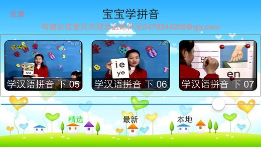 宝宝学拼音-高级幼师领读动画教学
