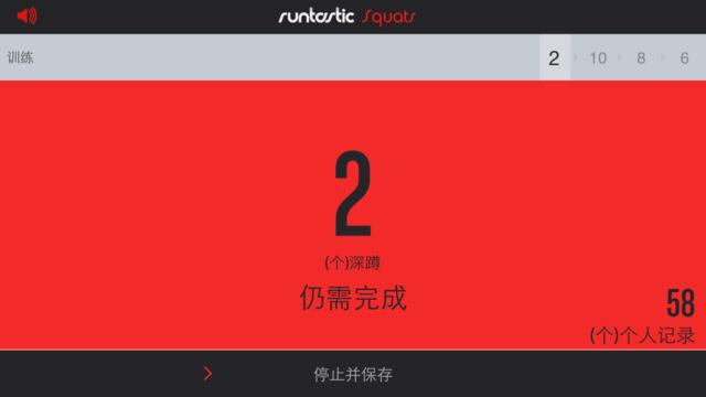 《健身健美 Runtastic 下蹲训练:Runtastic Squats PRO [iOS]》