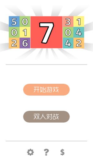 消消七 - 与众不同的数字三消游戏