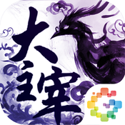网络手游 – 大主宰—唯一正版授权 [iOS]