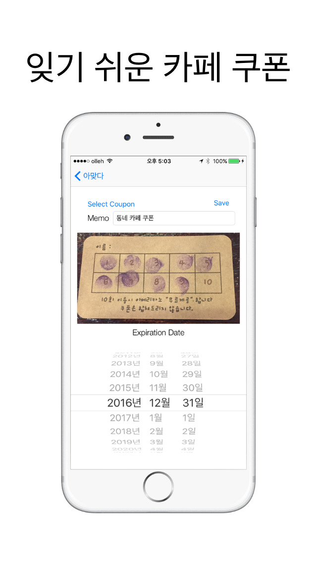 Coupon manager app