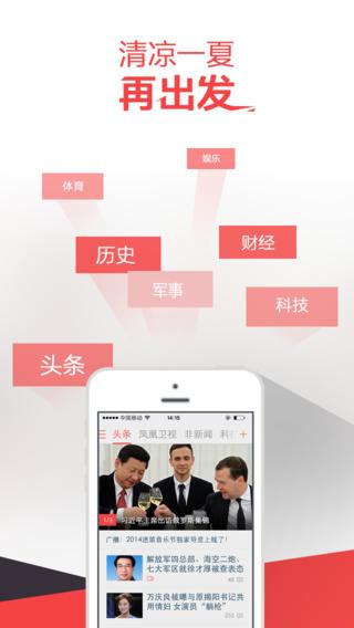 凤凰新闻-全球资讯移动平台 图文阅读视频直播