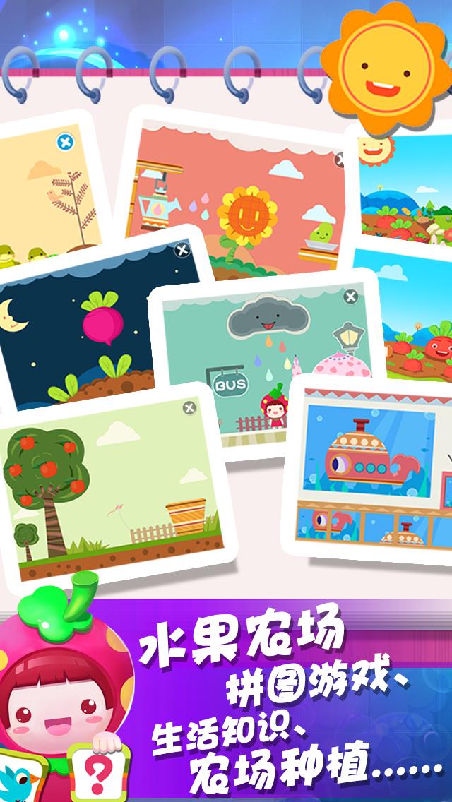 幼儿园主题墙小动物运水果图片