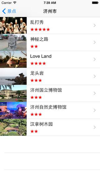 玩免費旅遊APP|下載TourGuideJeju app不用錢|硬是要APP