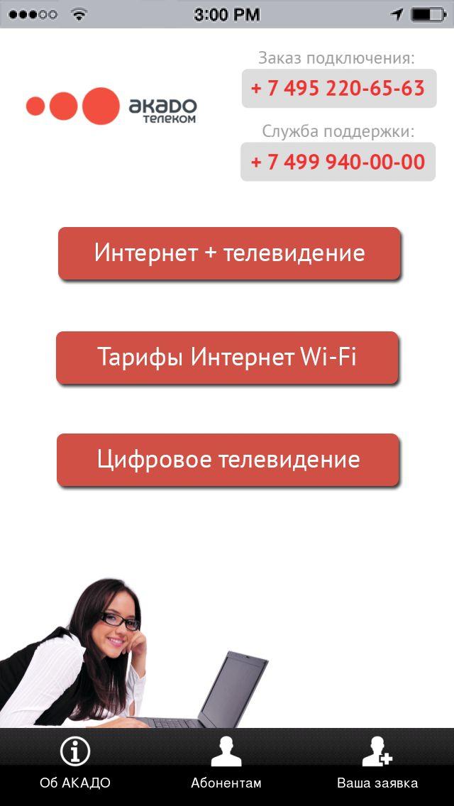 Недорогой интернет в москве безлимитные тарифы онлайм