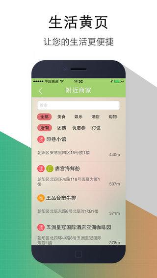 玩免費工具APP|下載归属地助手 for iOS8 app不用錢|硬是要APP