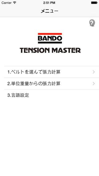 Tension Master Pro