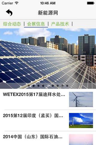 新能源网客户端 screenshot 1