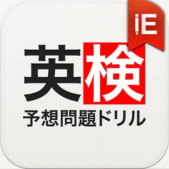 英検予想問題ドリル 教育 LOGO-阿達玩APP