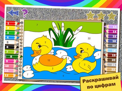 Colorful math «Животные» Free — Раскраска для детей по номерам + математика, таблица умножения, сложение, вычитание!