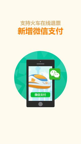 同程旅游-景点门票免费送|玩旅遊App免費|玩APPs