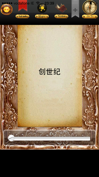 Holy Bible Chinese