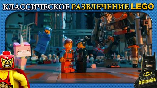 Видеоигра LEGO® Movie Screenshot