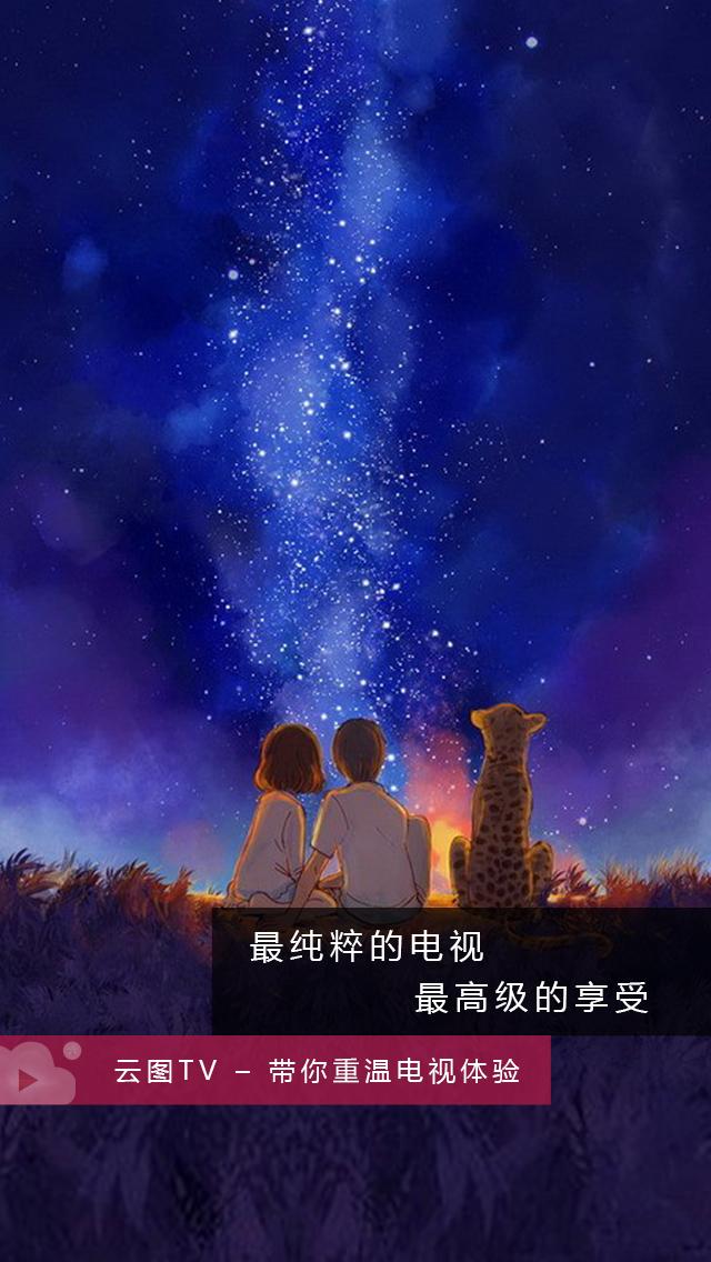 电影 云图 高清手机电视下载