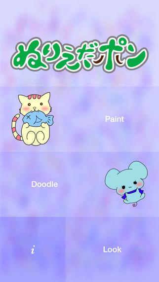 無料教育AppのTanuki Paint ~Kawaii Animal Coloring Book~|記事Game