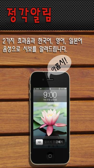 iPhone 스크린샷 3
