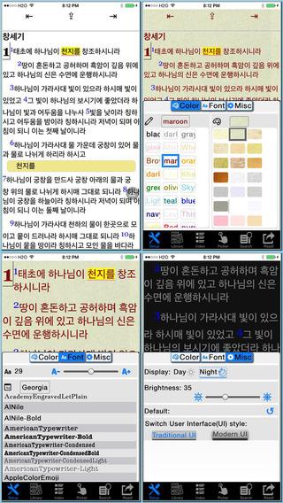 성경 Holy bible in Korean