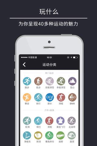 酷动-户外极限运动社区 screenshot 1