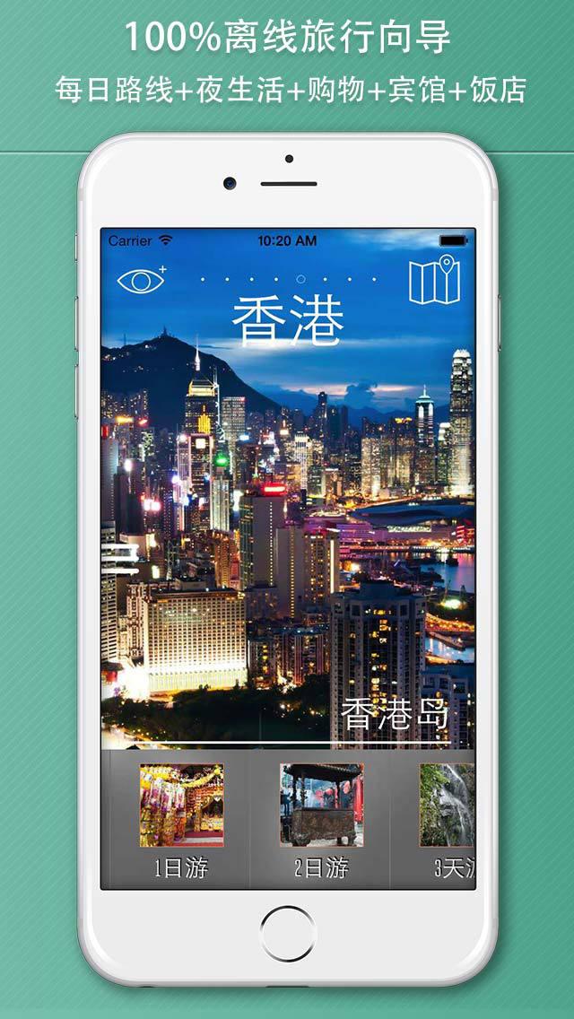 香港旅游攻略、中华人民共和国