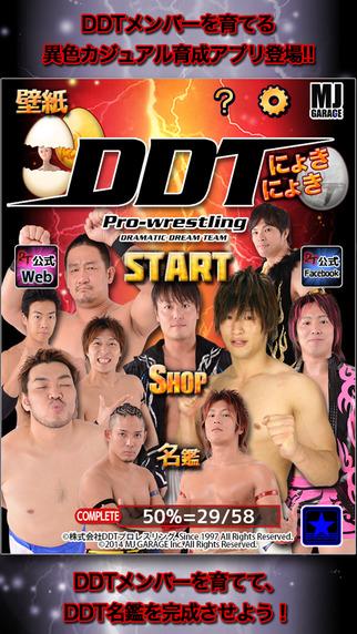 DDT nyoki-nyoki Professional Wrestling Dramatic Dream Team