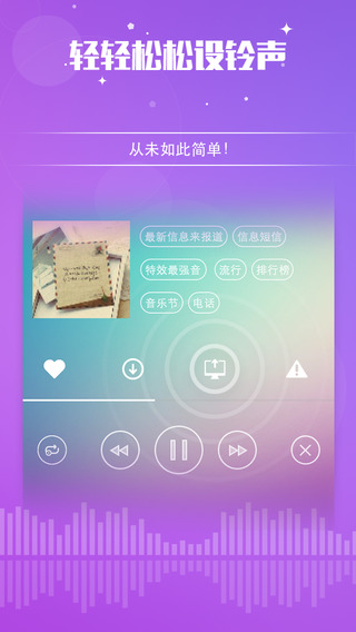 铃声管家 for iOS 8