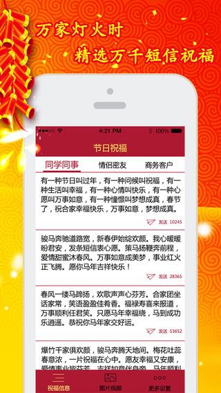 羊年祝福短信-最方便的短信群发应用
