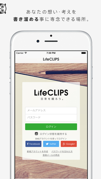 LifeCLIPS - 気軽に日常を文章で綴る場所