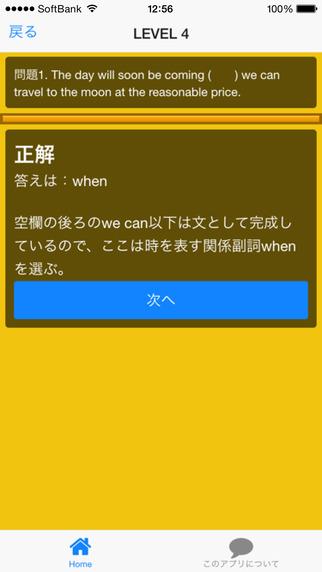無料教育AppのTOEIC文法問題集Vol1 記事Game