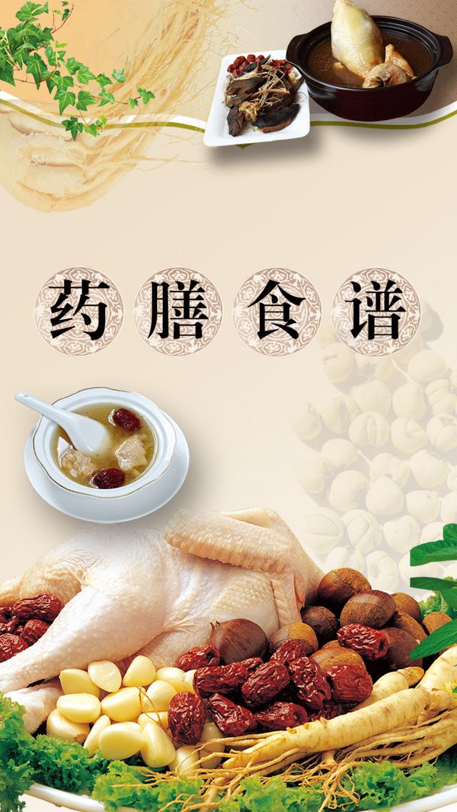 药膳,简而言之就是药材与食材相配伍而做成的美食。在中国人的膳食中,许多食物既是食品,也是药物,故古人早就有医食同源、药食同根之说。药膳有治疗疾病、养生保健的作用,同时也可以用于美容减肥等。 本App为你精选了上百道药膳食谱,让你在享受美味之余,获得更加健康的身体。