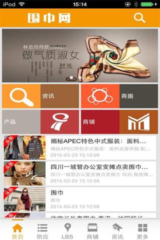 围巾网-行业平台 screenshot 1