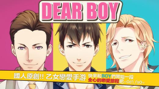 DearBoy