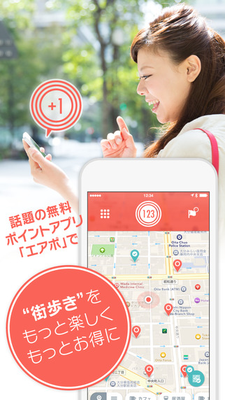 AIRPO【エアポ】 街歩きでポイントをためよう!