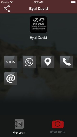 Eyal David