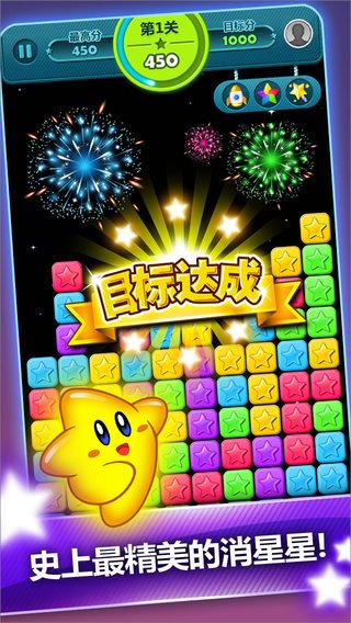 《星星爆爆乐: 史上最精美的消灭星星 [iOS]》