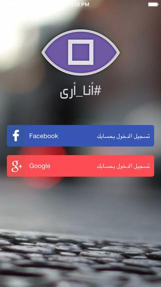 Ana Ara by Alarabiya News Channel أنا أرى من قناة العربية الإخبارية