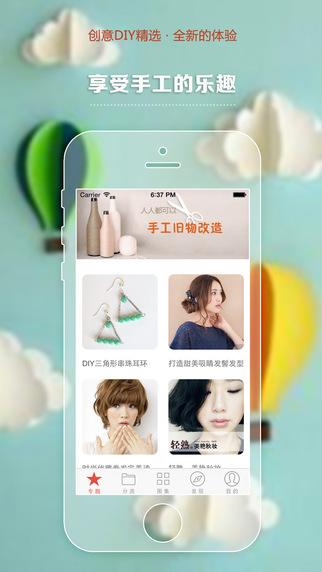【免費教育App】Creative DIY Featured - to enrich your life-APP點子