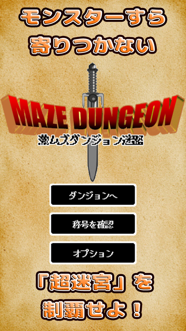 Maze Dungeon - Let's go to the 99 floor!