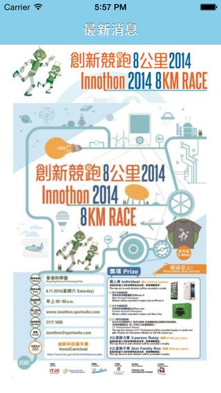 Innothon 2014