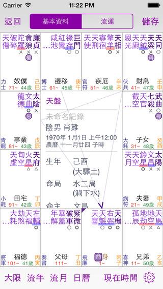 十三行紫微斗數 for iPhone