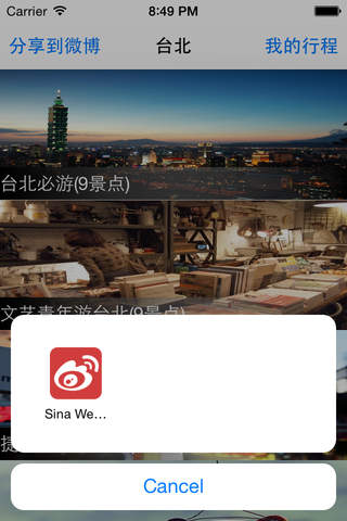 台北旅游攻略 screenshot 3