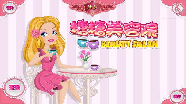 Candy Beauty Salon-CN