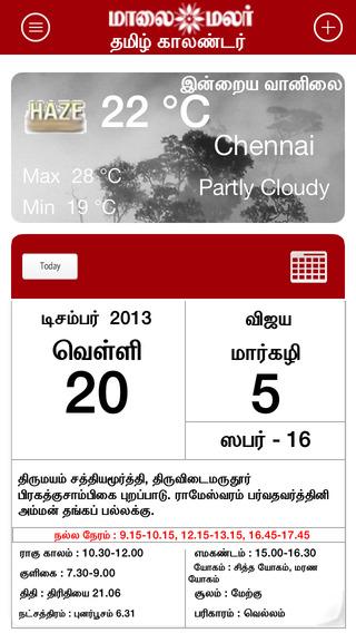 Maalaimalar Tamil Calendar 2014