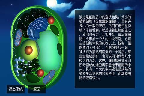 灵璧职高微课系统 screenshot 1
