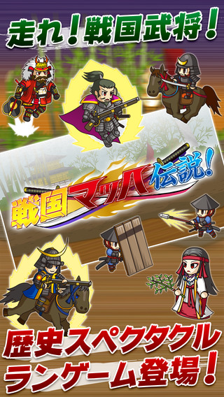 Legend of Sengoku Mach -Busho runs Feel the thrill of speed