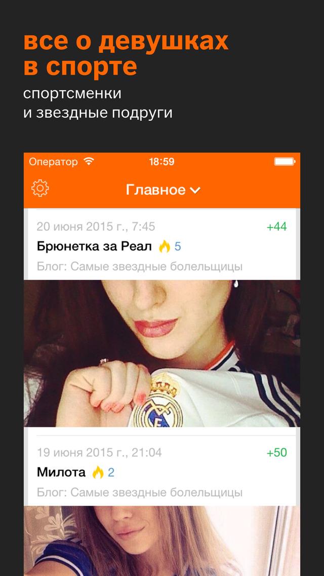 Девушки и спорт +Sports.ru Скриншоты3