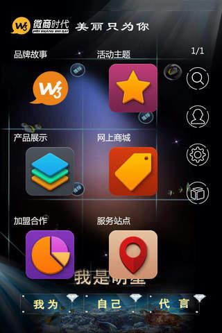 微商时代 screenshot 4